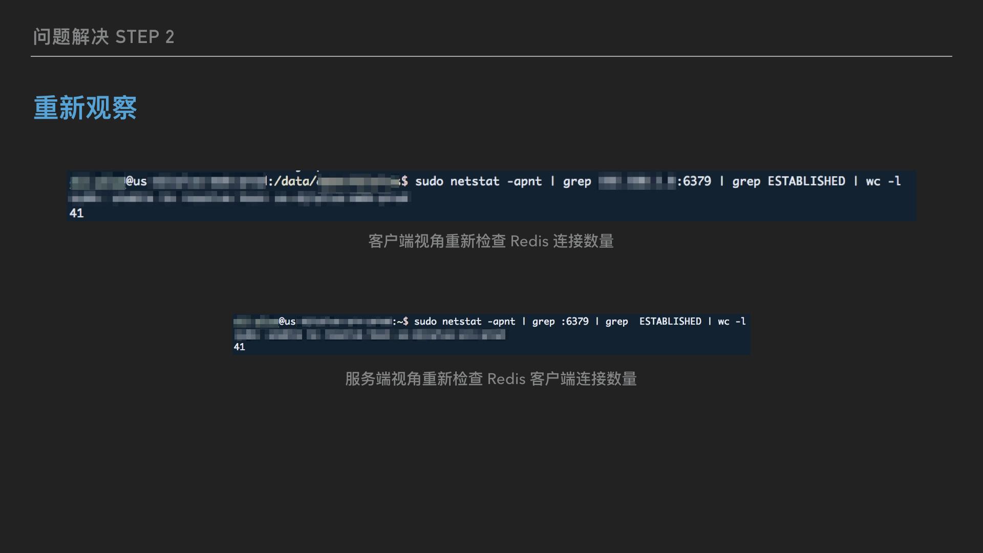 配置生效重启后,多次重新检查两端看到的连接数,都一直保持一致了,说明服务端能正常释放一些 idle 连接了。